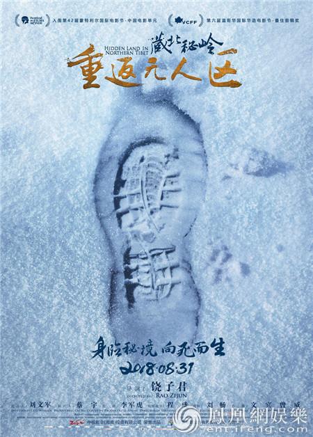 精神上的接力 《藏北秘岭・重返无人区》定档831