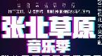 2018张北草原音乐季开始抢票!三期演出活动陆续开始