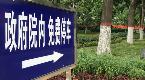 """政府大院免费停车:河北""""网红县城""""轻松解决停车难"""