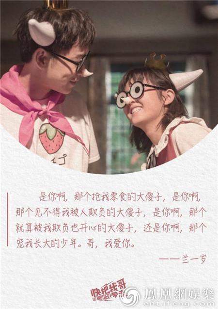 兄妹电影今日公映 《快把我哥带走》踢爆暑假档
