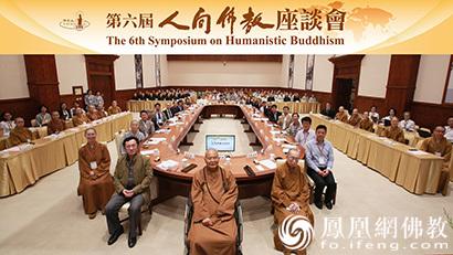 佛光山召开第六届人间佛教座谈会 星云大师到场向学者致意_佛教-人间-学者-星云-佛光山