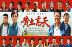 电视剧《黄土高天》创作研讨会在西安举行