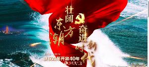 改革開放四十周年