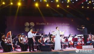 沈阳第四届浑河岸交响音乐节6月25日开幕