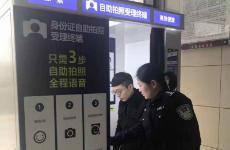 大荔公安开通居民二代身份证自助拍照受理终端