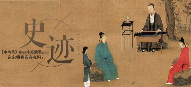 《水浒传》中的八十万禁军,在宋朝真实存在吗?为何打不过金人?