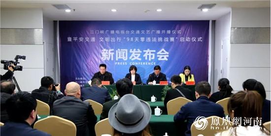 三门峡广播电视台交通文艺广播3月29日正式开播