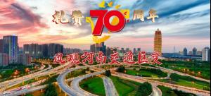 禮贊70周年——鳳觀河南交通巨變