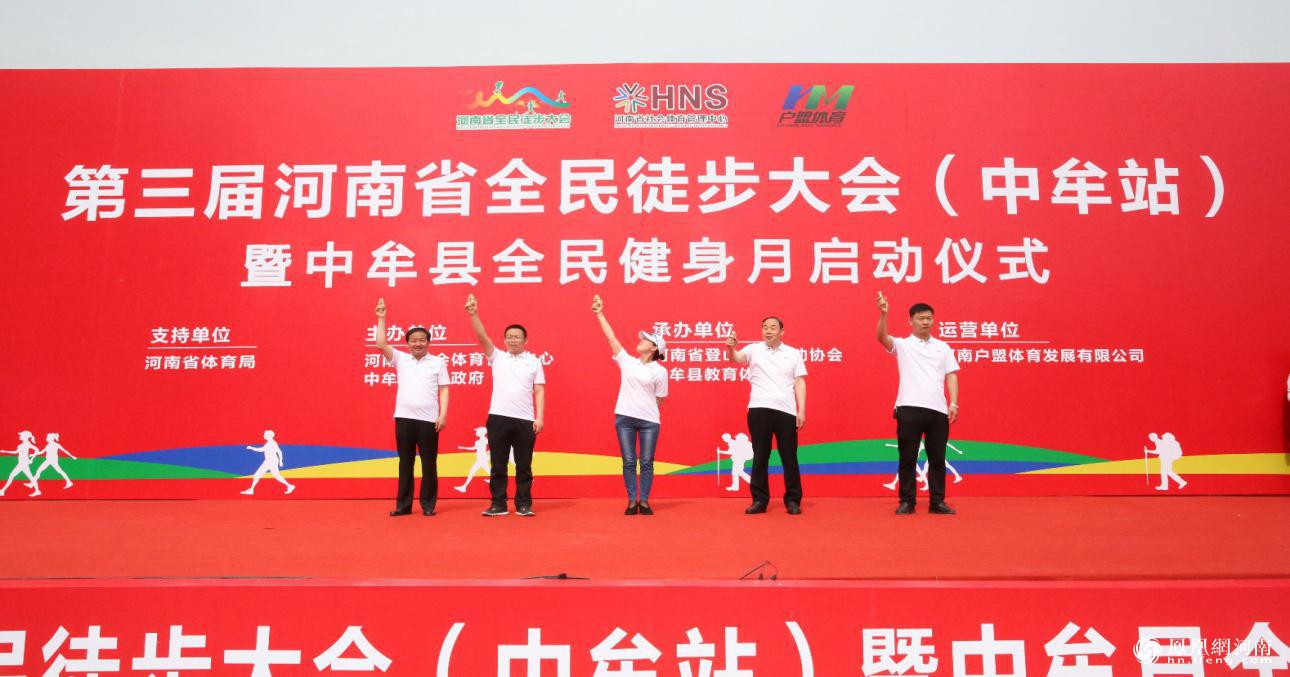 第三届河南省全民徒步大会在中牟成功举办