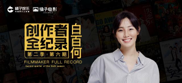 白百何成个人累计票房最高华语女演员,但她却说有很多作弊成分?
