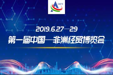 第一届中国——非洲经贸博览会