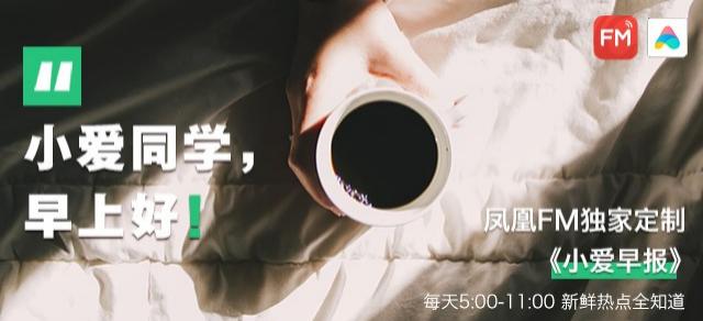 """9月19日小爱早报:国家发改委副主任:""""限塑令""""已实行12年 效果有所衰减"""