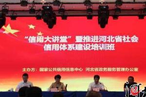 """河北将构建全省社会信用信息""""一张网"""""""