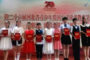 河北省青少年愛國主義讀書教育活動舉辦故事會決賽