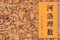 奠基中国古代数学体系
