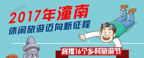 2017年潼南将推16个乡村旅游节
