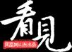凤凰网山东