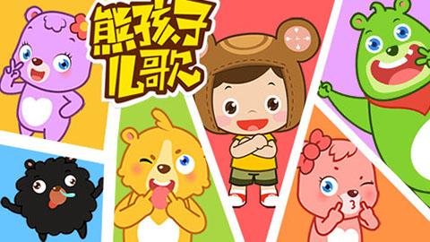英文儿歌动画片《熊孩子英文儿歌》