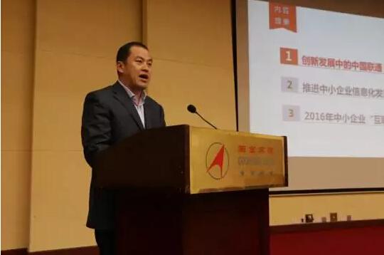 """客户事业部副总经理陈海波就""""创新发展的中国联通"""""""