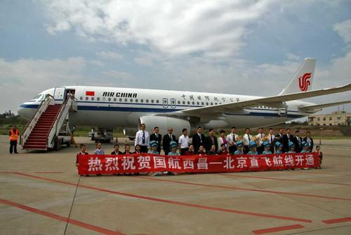 该航线的开通打破了西昌往返北京飞机经停