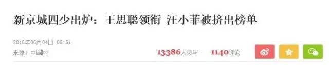 """汪小菲被挤出""""京城四少""""?新上位的这些人都是谁?【星看点】"""