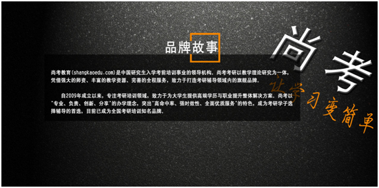 打造品质教育,尚考教育全方位塑造品牌价值_凤