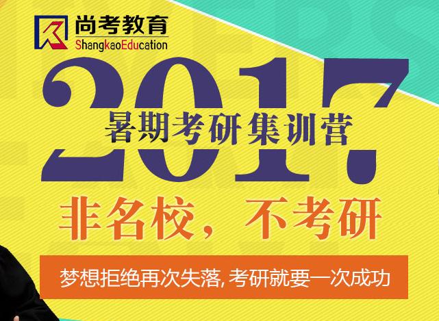 2017北京尚考考研暑期集训营盛大开营_凤凰厦