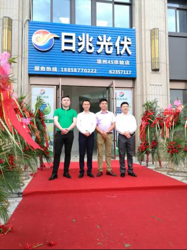 深圳日兆光伏能源有限公司温州分公司开业