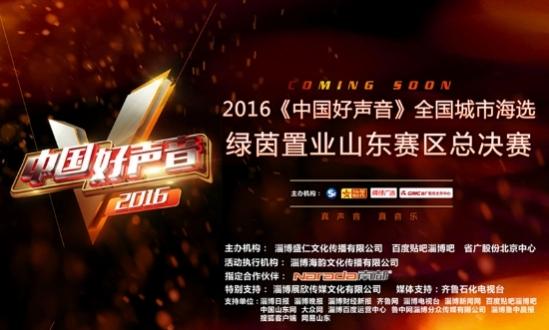 2016中国好声音绿茵置业山东赛区总决赛圆满