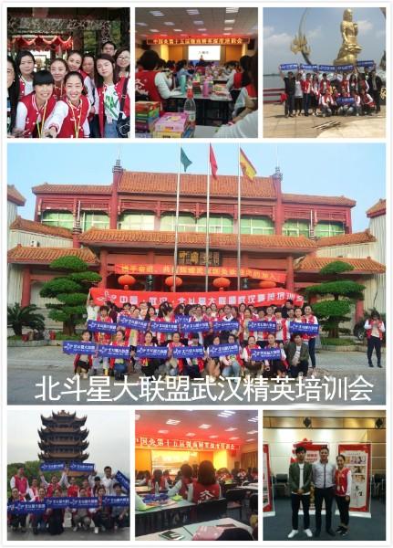 中国灸护眼灸儿童灸销售冠军团队 北斗星大联盟高清图片