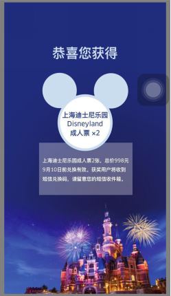 周末去哪儿App携手上海优步推出「一键迪士尼