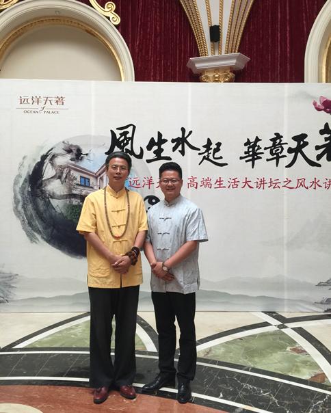中国实力派风水大师张金铭助力《远洋天著》