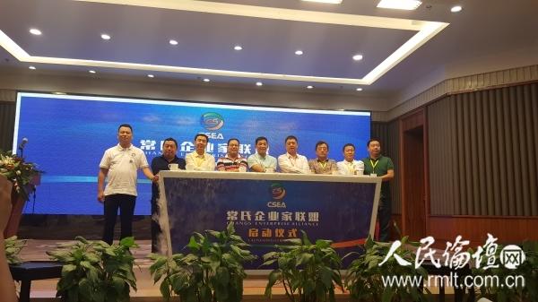 中国常氏企业家联盟启动仪式