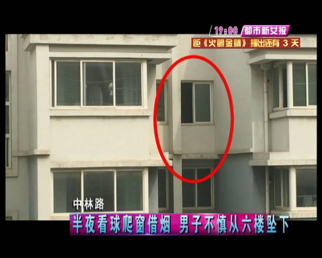 济南一球迷凌晨看国足后爬窗借烟,不慎从6楼坠亡