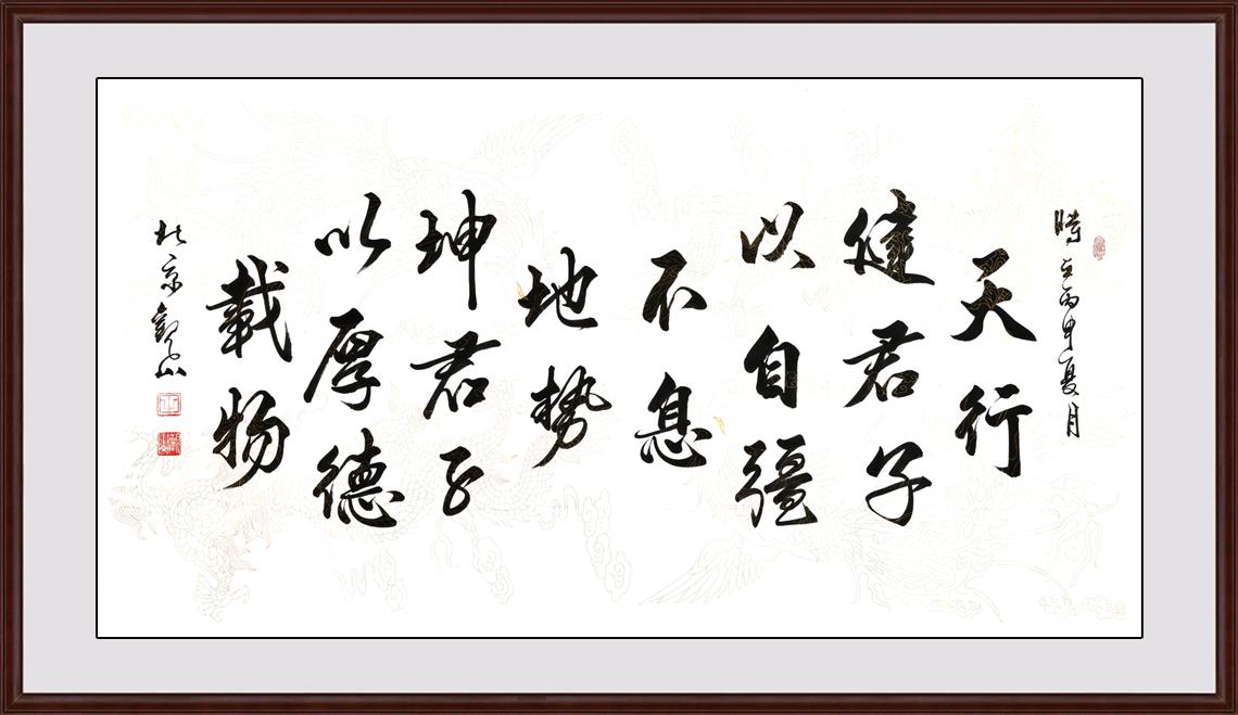 """""""国宾礼书法家""""观山书法作品 装饰,送礼,收藏皆相宜图片"""