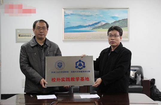 天津海量重度大数据企业孵化器有限公司与天津工业大学理学院签约-图片