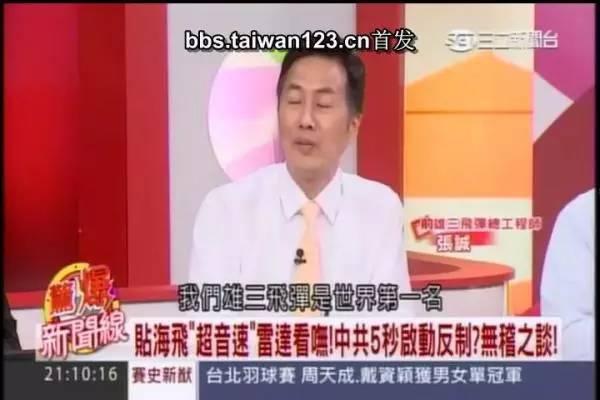 2016年台湾10条经典语录:雄三飞弹世界第一