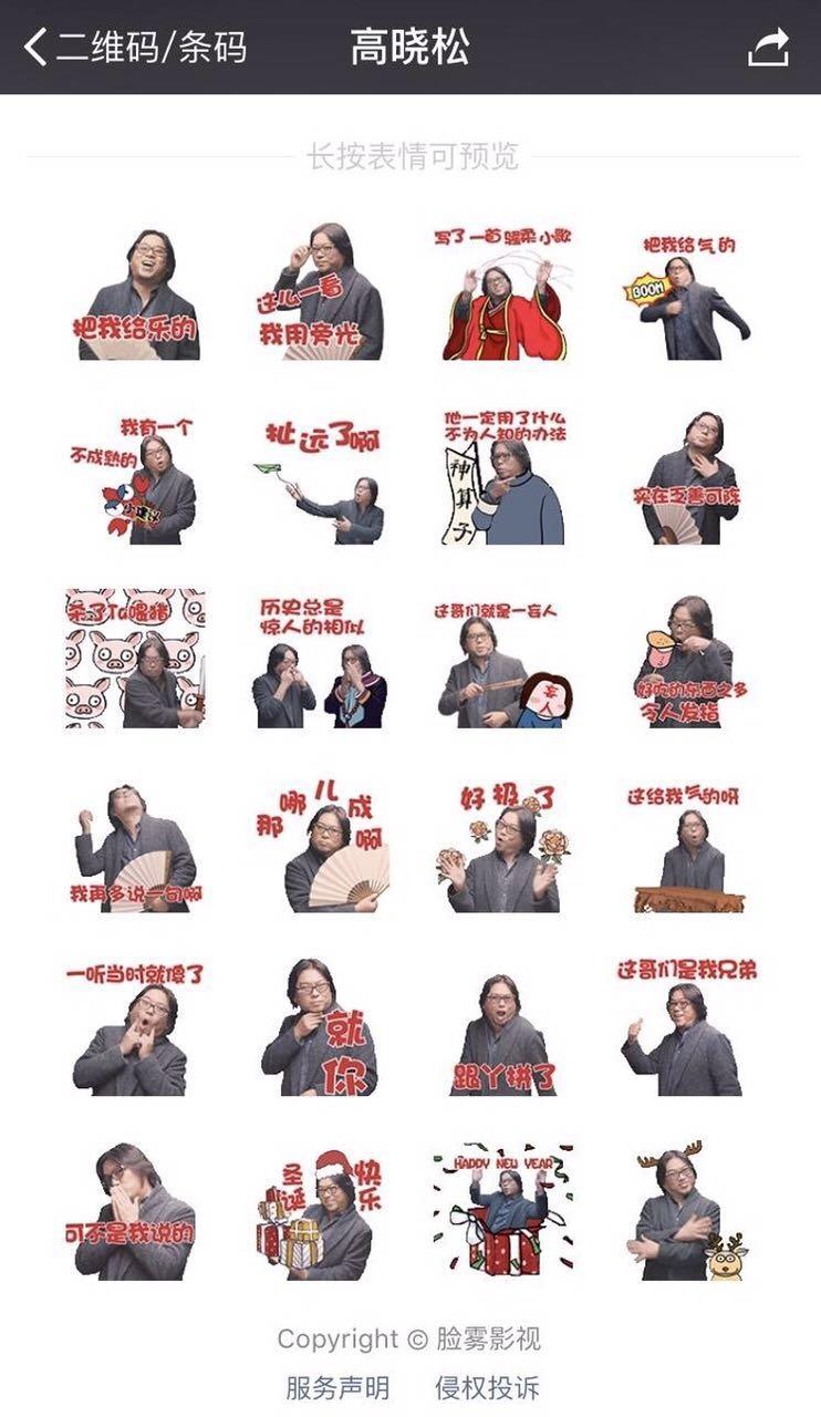 高晓松圣诞洪水--24驾到情动图发表表情包大礼打电话图片