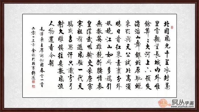 沁园春雪书法作品欣赏--李传波诗词书法《沁园春雪》作品来源:【易