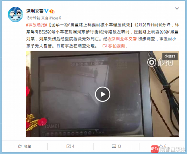 深圳3岁男童被车碾压身亡事发时无人看管