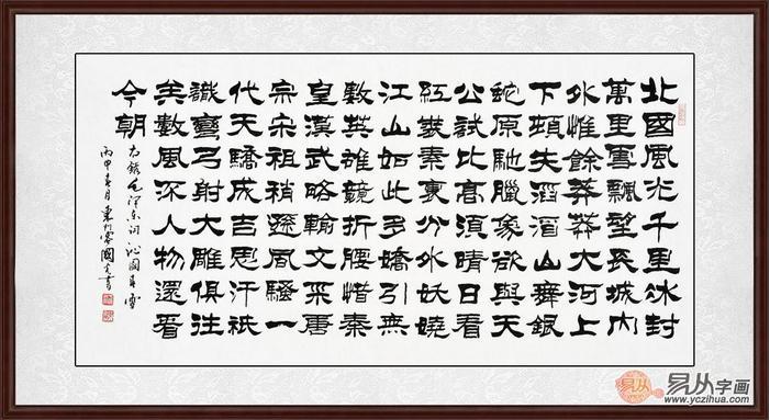 沁园春雪书法作品欣赏 名家真迹装饰 送礼 收藏皆相宜