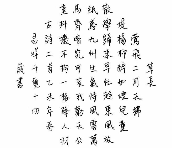 易烊千玺练习的毛笔字图片