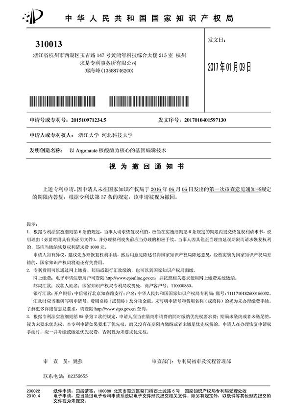 规定期限内未答复 韩春雨基因编辑专利被视为撤回