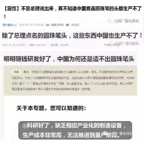中国终于造出圆珠笔头 有望完全替代进口 (组图)