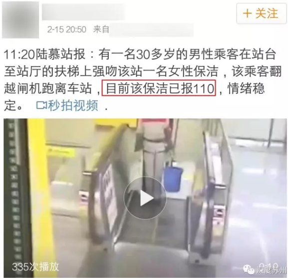 辣眼睛!男子在地铁站强吻保洁阿姨后逃离