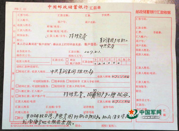 """七旬老人交4万元特殊党费捐建航母""""解放台湾""""(图)"""