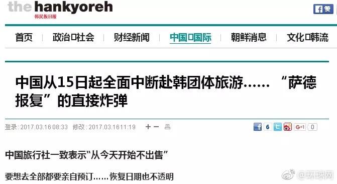 《韓民族日報》中文版報道截圖