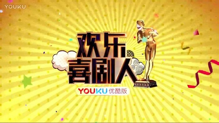 """优酷《欢乐喜剧人3》集均播放过亿 """"超级网综""""助力""""综三代""""成"""