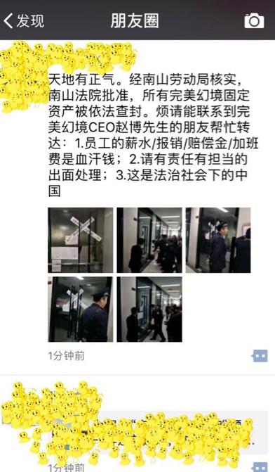 完美幻境被深圳南山法院查封,此前曾曝欠薪裁员
