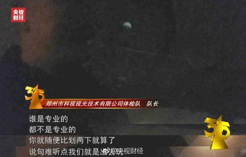 被曝光的體檢隊隊長稱體檢時隨便比劃兩下就算了。圖片來源:央視財經微博。